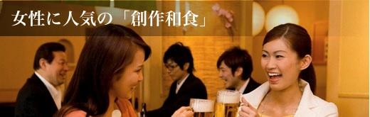 千葉駅近くの創作和食。女性に人気!